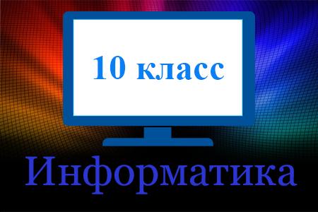Информатика - 10 класс
