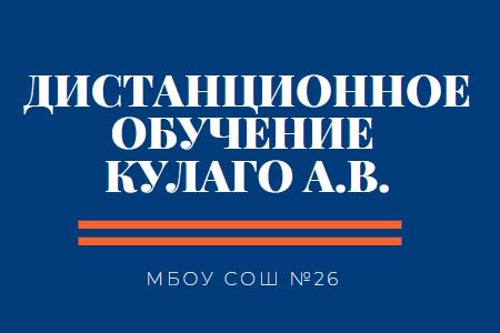 ДО Кулаго А.В.