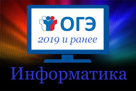 ОГЭ Информатика 2019