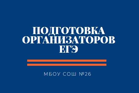 Подготовка организаторов в/вне аудитории, задействованных в ГИА-11, ЕГЭ в 2021 году